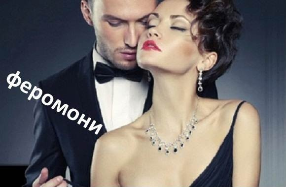 Феромоните повдигат самочувствието и увереността