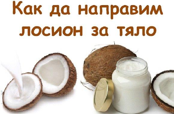 Как да си направим домашен лосион за тяло с кокосово масло