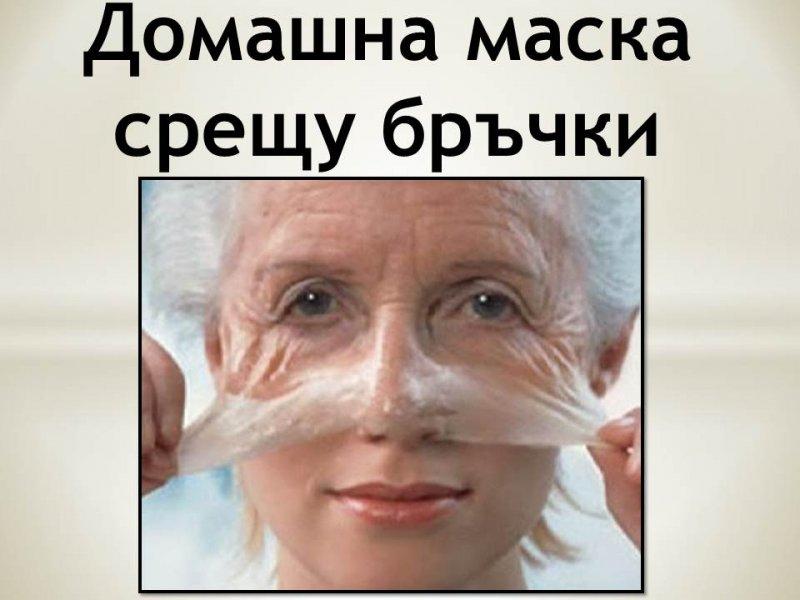 Домашна подмладяваща маска срещу бръчки