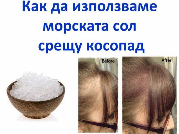 Домашна маска срещу косопад и за по-бърз растеж на косата с морска сол
