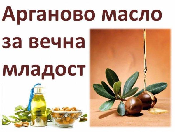 Вълшебните свойства на маслото от арган