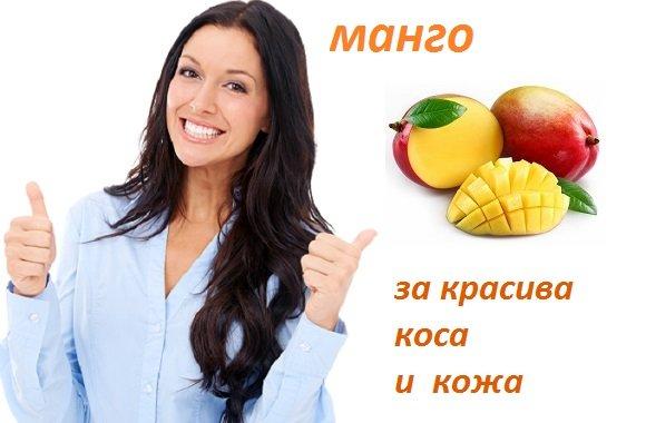 По-здрави и красиви с манго