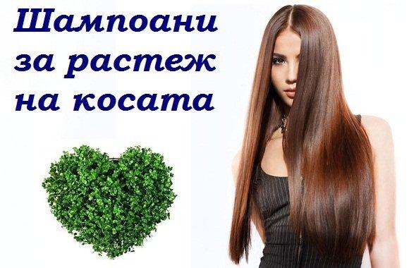 Натурални и евтини шампоани за растеж на косата