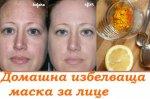 Домашно лечение на мелазма, петна и пигментация