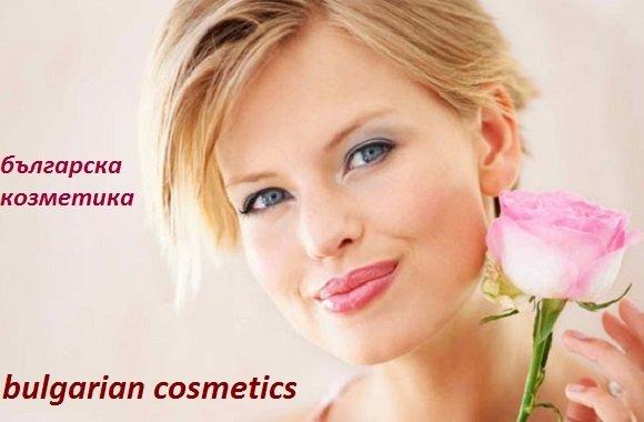 Предимства на българската козметика пред вносната