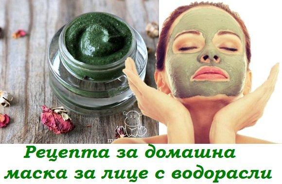 Домашна маска за лице с водорасли - витаминозна бомба за кожата