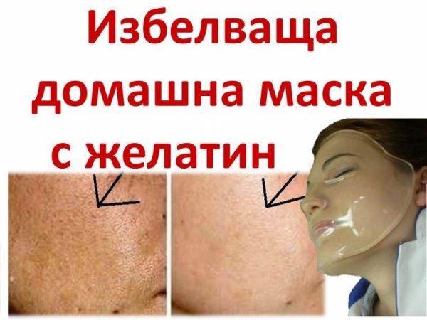 Домашна избелваща маска с желатин против петна, бръчки и акне