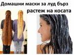 Маски за луд бърз растеж на косата!