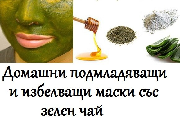 Подмладяващи и избелващи домашни маски за лице със зелен чай