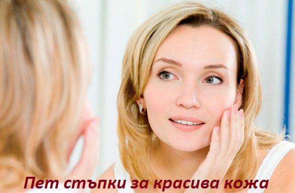 Пет стъпки за красива кожа на лицето