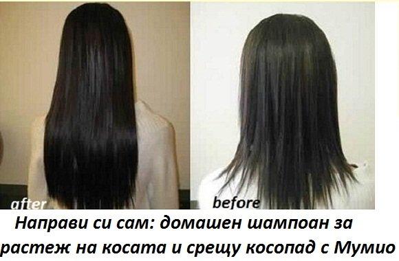 Направи си сам домашен шампоан за бърз растеж на косата с мумие