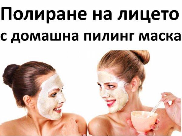 Домашна пилинг маска за почистване на порите