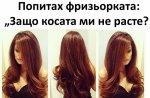 Защо косата ми не расте? Как да събудим космените фоликули и ускорим растежа на косата?!