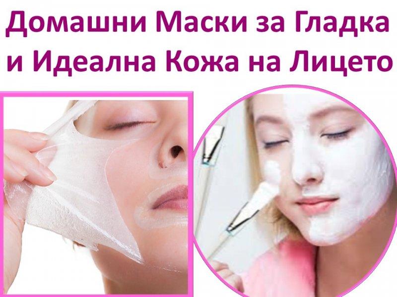 Домашни маски за гладка и съвършена кожа на лицето
