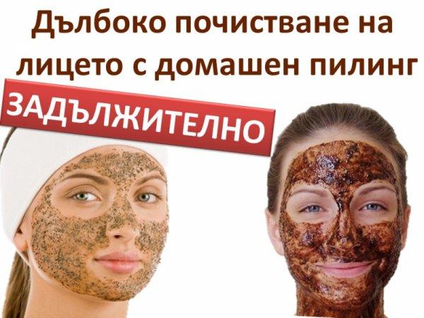 Дълбоко почистване на лицето с пилинг