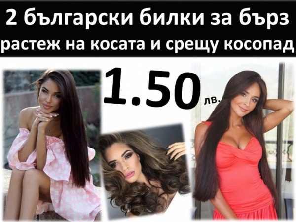 Билки за по-бърз растеж на косата, за поникване на коса и срещу косопад