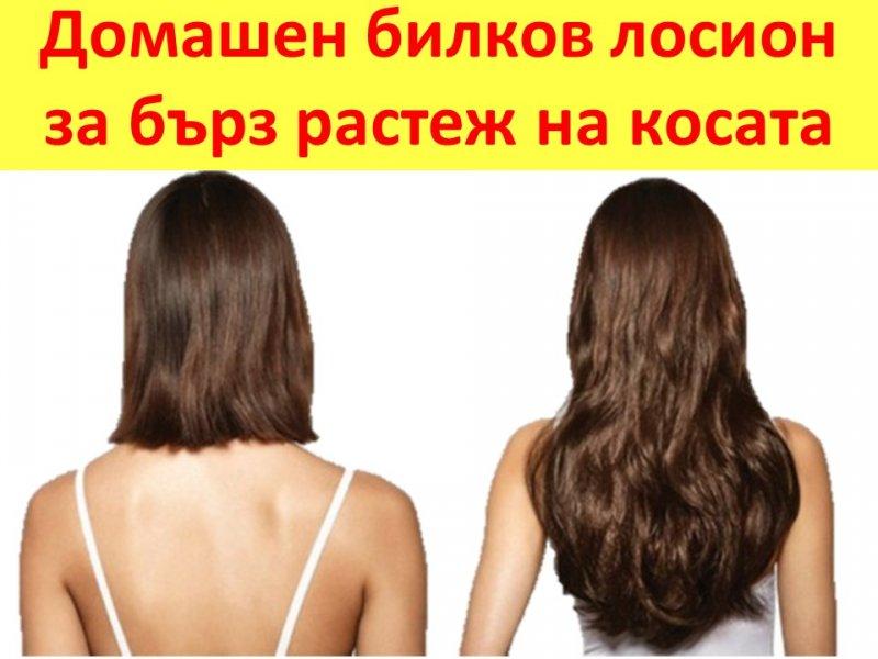 Домашен билков лосион за бърз растеж на косата и маска, стимулираща растежа