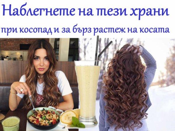 С какво да се храним, за да спрем косопад и ускорим растежа на косата