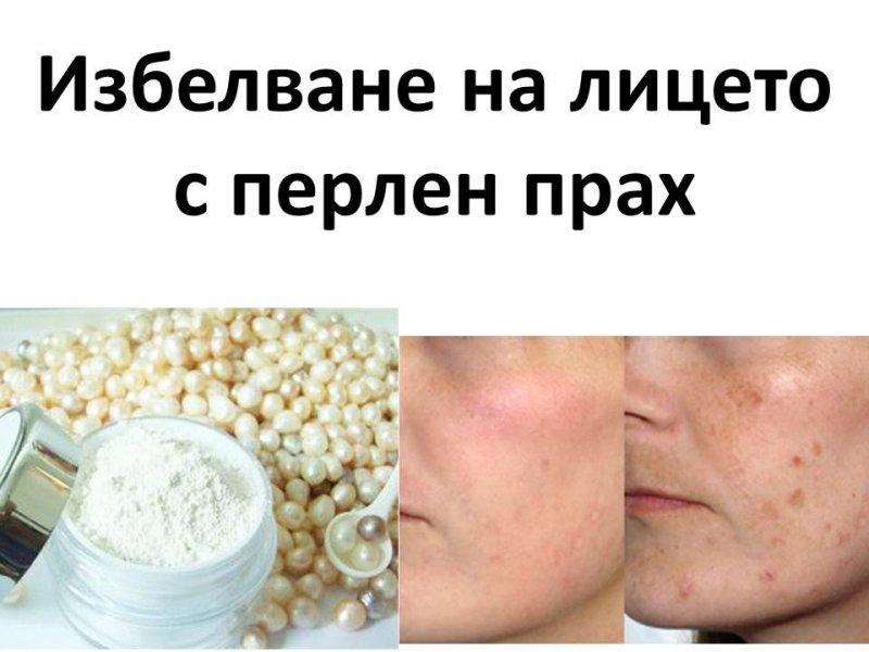 Избелване кожата на лицето с перлен прах - най-мощния натурален избелващ продукт