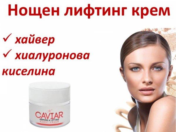Нощен крем срещу бръчки с хайвер и хиалуронова киселина