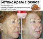 Дневен крем с екстракт охлюв - заличава бръчки и петна