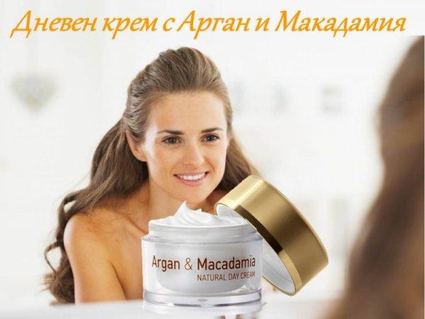 Дневен крем за лице против бръчки Арган и Макадамия