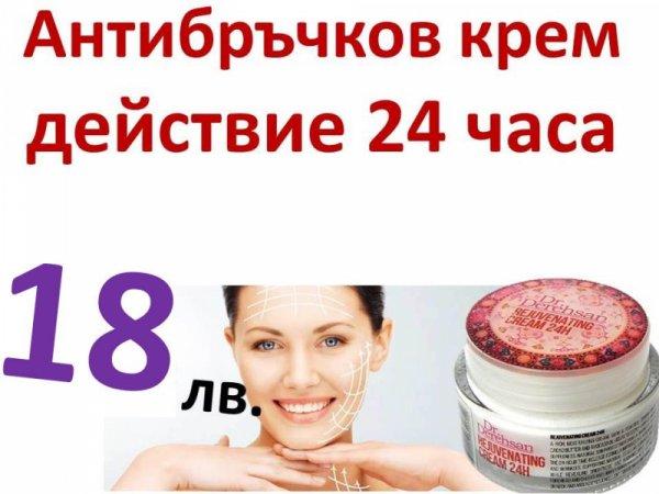 Подмладяващ крем за лице 24-часова формула със змийска отрова