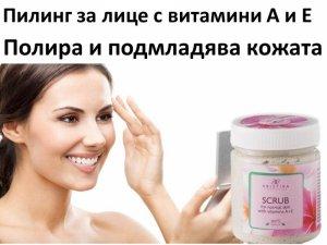 Пилинг за нормална кожа с Витамини