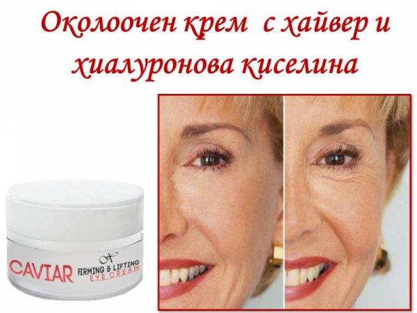 Околоочен крем срещу бръчки с хайвер и хиалуронова киселина