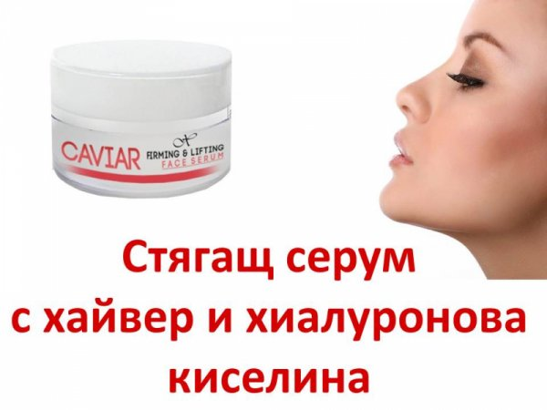 Стягащ серум с хайвер и хиалуронова киселина