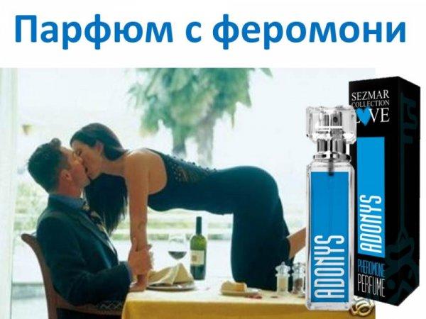 Афродизиак Парфюм с феромони Адонис