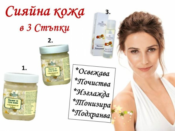 Комплект за суха кожа – пилинг+маска+масло от макадамия