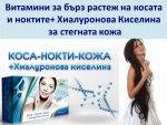 Витамини за растеж на косата и ноктите. Спират косопада за един месец
