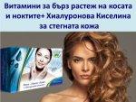 Витамини за растеж на косата и ноктите