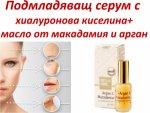 Серум срещу бръчки с хиалуронова киселина, арган и макадамия