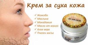 Хидратиращ крем за суха кожа