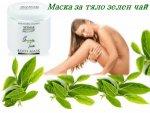 Маска за тяло Зелен чай