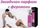 Загадъчен парфюм с феромони Теа