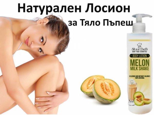 Лосион за тяло. Различни аромати
