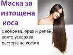 Маска за изтощена коса с коприва,орех и репей