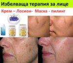 Избелваща терапия за лице - пилинг, маска, крем и лосион http://foryoubg.com/product/izbelvashcha-terapiya-za-litse-piling-maska-krem-i-losion