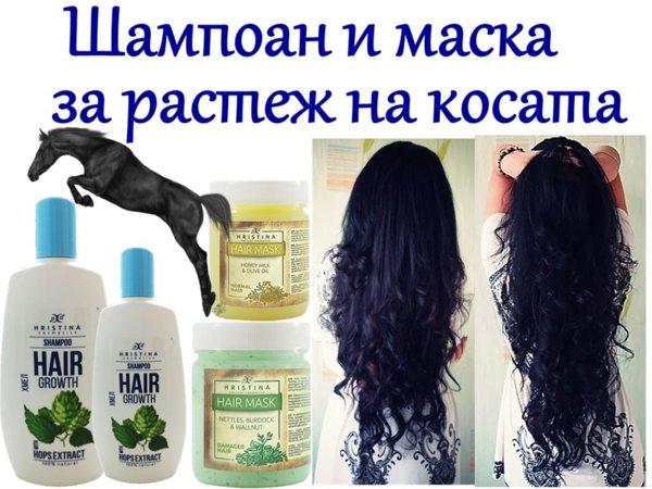 "Шампоан за бърз растеж на косата с маска  ""Конска грива"""