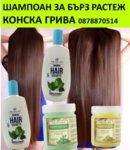 "shampoan-za-rasteg-na-koasta-konska-griva-vitamin-kosopadШампоан за бърз растеж на косата с маска  ""Конска грива"""