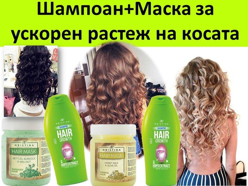 shampon za byrz rasteg na kosata maska za rasteg