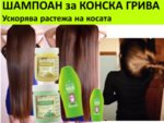 shampoan-za-mnogo-byrz-rasteg-na-kosata-konska-griva-vitamin