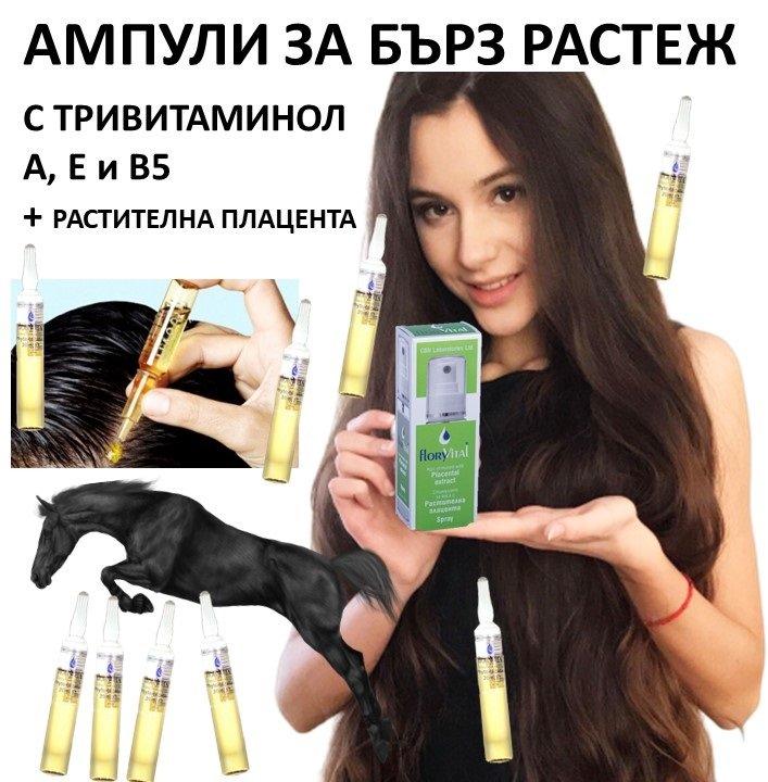 Ампули  с Тривитаминол  за много бърз растеж на косата. Конски шампоан