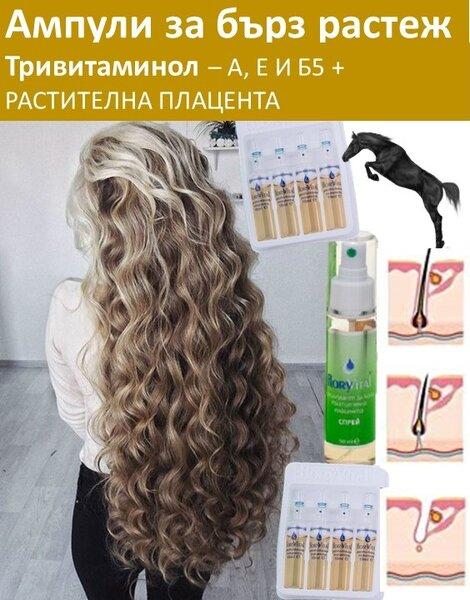 Ампули  с Тривитаминол  за много бърз растеж на косата