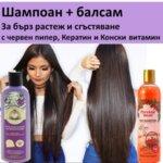Био шампоан за ускорен растеж на косата и сгъстяване + балсам за по-бърз растеж и укрепване
