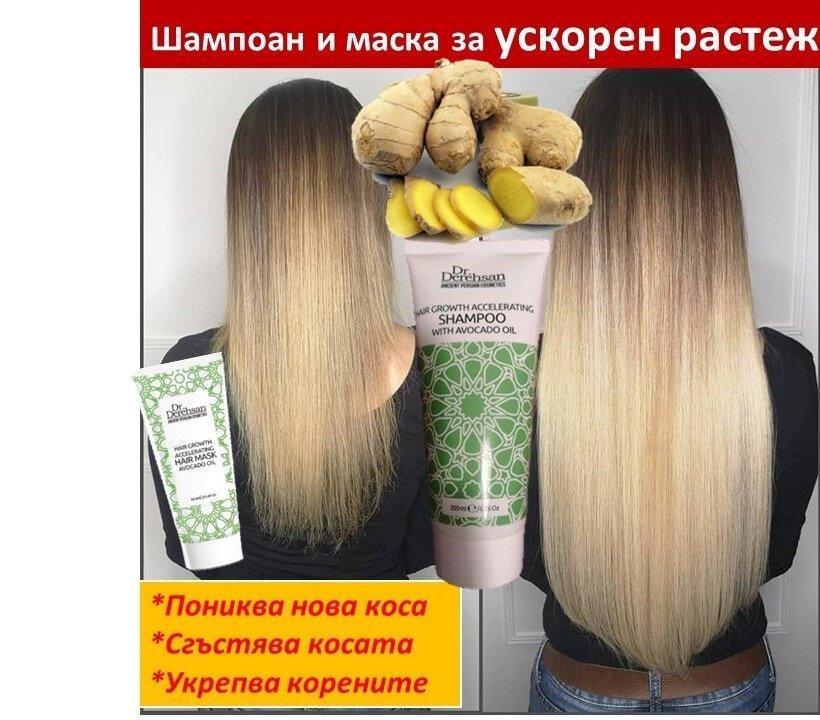 Шампоан за бърз растеж и маска с Джинджифил, рициново масло и авокадо