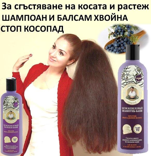 Шампоан и балсам за сгъстяване на косата с Хвойна - стопира косопада и ускорява на растежа